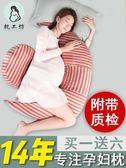 枕工坊孕婦枕頭護腰側睡枕靠多功能睡覺神器側臥托腹u型孕期抱枕NMS 台北日光