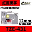 【速買通】Brother TZE-431/紅底黑字/12mmx10m 相容護貝標籤帶