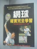 【書寶二手書T6/體育_KOV】網球確實完全學習_李盈潔