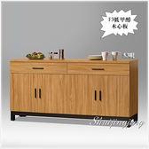 【水晶晶家具】優植5.3呎低甲醇木紋色雙抽四門餐碗櫃~~可當文件收納櫃 ZX8616-5