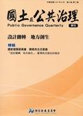 國土及公共治理季刊第6卷第2期(107.06)