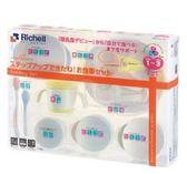日本 Richell 利其爾 TLI 豪華餐具組禮盒 (11件組) 送 環保袋