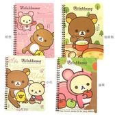 iaeShop 拉拉熊 Rilakkuma 懶懶熊 SAN-X 橫條記事本 筆記本 記帳本