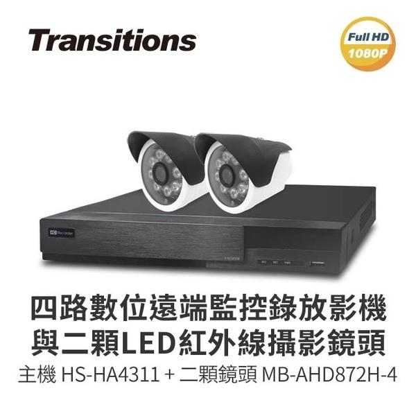 全視線 4路監視監控錄影主機(HS-HA4311)+LED紅外線攝影機(MB-AHD872H-4*2) 台灣製造