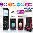 送橫掛式皮套【全配】鴻碁 Hugiga L66 2.8吋 4G 折疊機 WiFi熱點分享 1550mAh 直立充電底座 語音報號