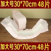 成人紙尿片80片老人u型紙尿褲尿墊葫蘆片老年尿不濕女士大號 居享優品
