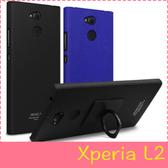 【萌萌噠】SONY Xperia L2 (H4331) 5.5吋 創意指環支架保護殼 細緻磨砂手感 防滑指環支架 手機硬殼
