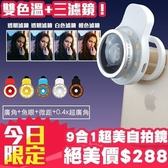 9in1 美肌補光燈手機鏡頭【BB0010】日本新款!美肌 補光燈 手機鏡頭 自拍 鎂光燈 超廣角0.4x 夾式