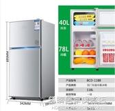 租房小型電冰箱雙開門宿舍雙門迷你三門單人家用冷藏冷凍一級節能 220VNMS名購居家