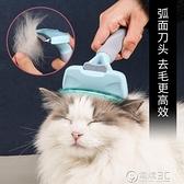 貓梳子貓毛清理器狗狗專用梳毛神器寵物貓咪刷子脫毛英短去浮毛 電購3C