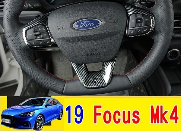福特 19年 FOCUS MK4 專用 水轉印卡夢 ST 方向盤裝飾片 ABS 水轉印碳纖飾板 卡夢裝飾蓋