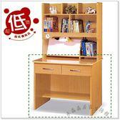 【水晶晶家具】超值特價山毛3尺雙抽書桌下座~~不含上座 請另行加購 HT8359-12