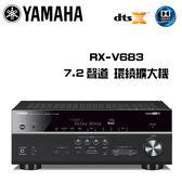 YAMAHA 山葉 RX-V683 7.2聲道 藍芽功能 AV環繞擴大機【公司貨保固+免運】