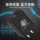 藍芽音頻接收器4.2無損家用轉音箱無線3.5mm適配器音響立體聲免驅【帝一3C旗艦】