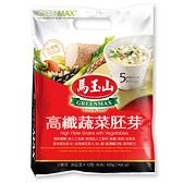 【馬玉山】高纖蔬菜胚芽(12入) 沖泡/穀物/高纖/高鈣/全素食/台灣製造