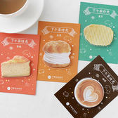【BlueCat】下午茶時光系列便利貼 N次貼 便條紙