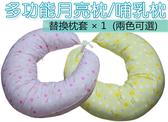 【悠遊寶國際-MIT手作的溫暖】MIT純棉多功能哺乳/安眠枕--替換枕套(兩色可選)