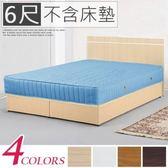 Homelike 麗緻6尺床組-雙人加大(白橡木紋)