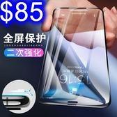 9D鋼化膜絲印二次強化升級版不易碎 蘋果iphone6/7/8plus/X 鋼化膜 全屏滿版手機玻璃貼膜