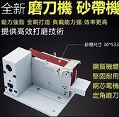 台灣現貨 免運 微型小型迷妳電動砂帶機 DIY拋光機 開刃機 打磨機 定角磨刀開刃機台式