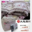 日本原裝(大阪西川)紐西蘭南島最頂級英格蘭85/15(日本規格)白鵝羽絨被(1.3kg)Weight加重款