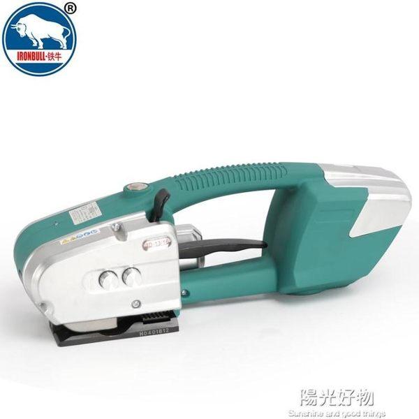 鐵牛JD13/16型手提式電動打包機塑鋼帶全自動捆扎熱熔打包拉緊器pp帶小型打包機器 220V NMS陽光好物