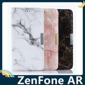 ASUS ZenFone AR 大理石紋保護套 皮紋側翻皮套 類磁磚 支架 插卡 磁扣 手機套 手機殼