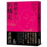 (二手書)唐朝女人折騰史:不服輸、不將就、不認命,那些勇敢做自己的大唐奇女子!