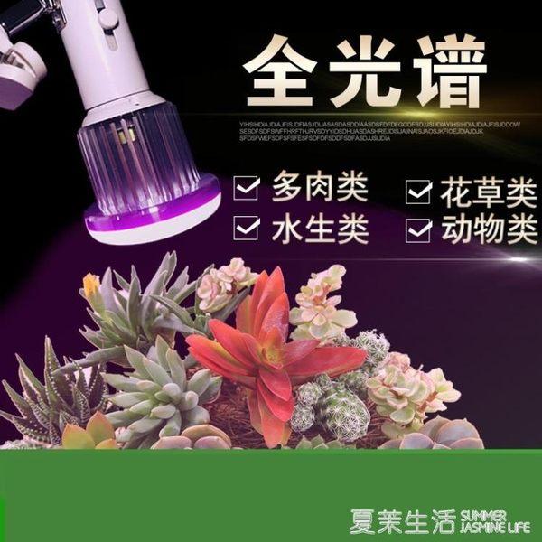 植物燈 多肉led水族大棚蔬菜草莓水草補光燈植物補光燈全光譜植物生長燈220V『夏茉生活』