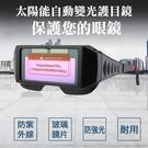 OD016 太陽能 自動變光 電焊眼鏡 焊接防護 護目鏡 燒焊 氬弧焊 焊接 防紫外線 氣焊 電焊面罩