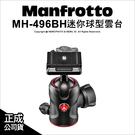 Manfrotto 曼富圖 MH-496BH 迷你球型雲台 1/4 載重10kg 公司貨 6期 薪創數位