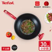 【法國特福】美食家系列30cm不沾小炒鍋加蓋