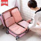 旅游行李箱衣物整理袋內衣收納包