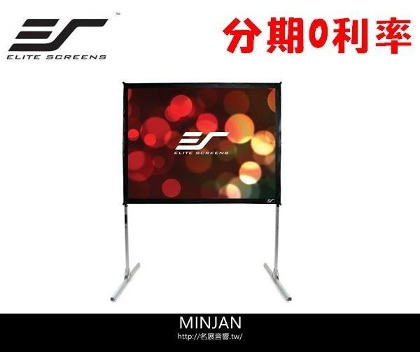【名展音響】億立 Elite Screens 攜型大型展示快速摺疊 Q72V 72吋( QuickStand )系列 ( 附收納鋁箱)