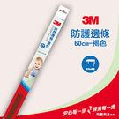 【3M】兒童安全防撞邊條60cm 褐色/灰色