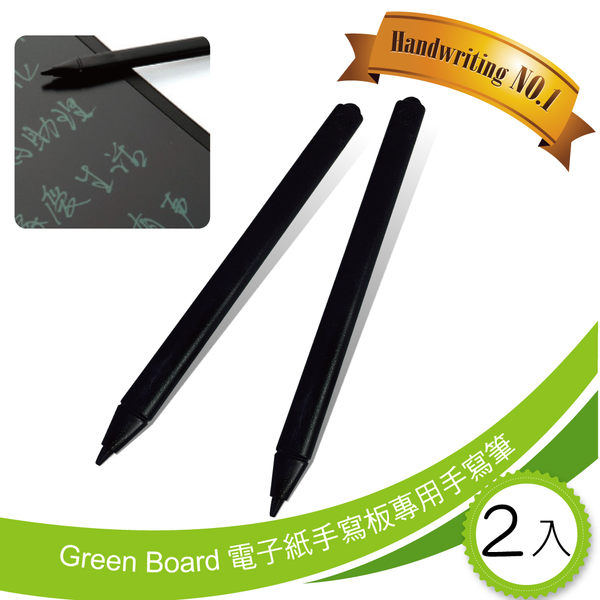 【專用手寫筆 - 2入組】 Green Board 電子紙手寫板 8.5吋、12吋適用