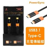 PowerSync Type C TO Type C USB3.1尊爵版 1.5米