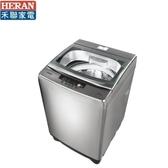 【禾聯家電】12.5KG定頻全自動洗衣機《HWM-1333》全新原廠保固.含運基本安裝*舊機回收服務