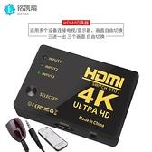 遙控 按鍵HDMI切換器3進1出高清接頭轉換三進一出,機頂盒sp4電腦 【夏日新品】