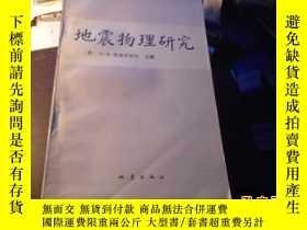 二手書博民逛書店罕見地震物理研究8301 (蘇)里茲尼欽科 地震出版社 出版19