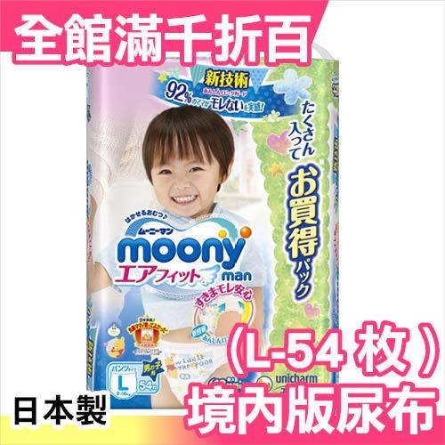 【小福部屋】日本 境內版 moony 滿意寶寶 紙尿布 尿布 頂級 黏貼型 L(9~14kg) 54枚單包入【新品上架】