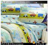 車車/飛機/船【兩用被+床包】3.5*6.2尺/單人/ 御芙專櫃/防瞞抗菌/精梳棉三件套寢具