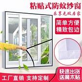 防蚊紗窗網自裝自黏非簡易磁性磁鐵門簾魔術貼窗沙網拆卸  【全館免運】