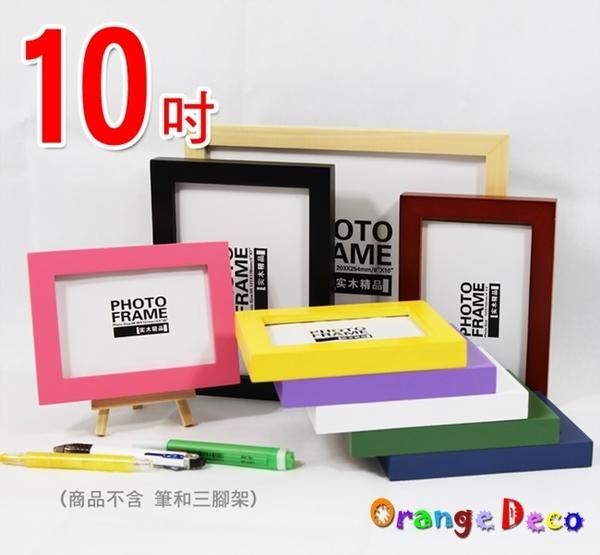 壁貼【橘果設計】 10吋 Loviisa 芬蘭實木相框 適合8x10寸照片 多色可選 相框牆 照片木質相框