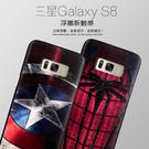 88柑仔店~立體浮雕三星Galaxy S8手機殼S8防摔殼個性浮雕保護套男女款卡通日韓殼套