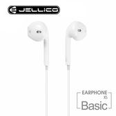 JELLICO JEE-X5-WT 超值系列線控入耳式耳機 白色
