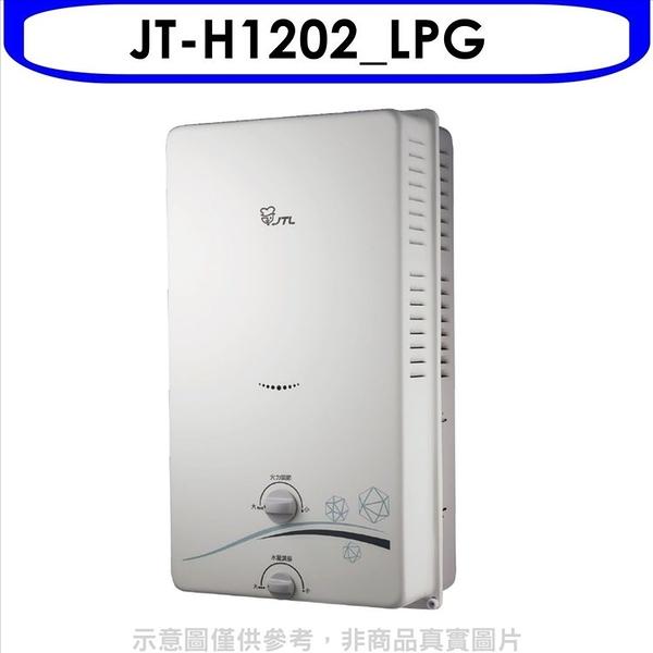 喜特麗【JT-H1202_LPG】12公升屋外型(與JT-H1212同款)熱水器桶裝瓦斯(含標準安裝)