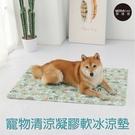 摩達客寵物系列-狗狗貓咪清涼凝膠軟冰涼墊(S)30x40cm 夏日毛孩解暑首選熱銷品