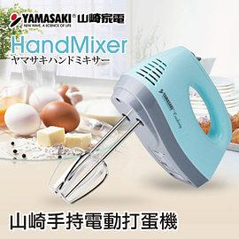 [YAMASAKI山崎家電] 手持電動 打蛋機/打蛋器攪拌器 SK-260P ||附收納盒||