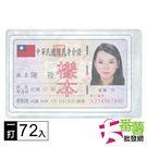 6入證件套/證件保護套(一打裝) [17A1] - 大番薯批發網